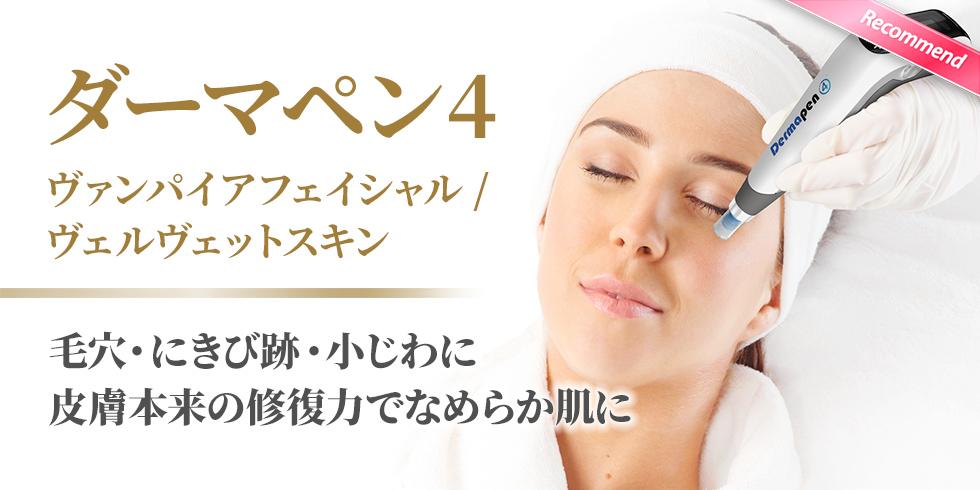 ダーマペン4 ヴァンパイアフェイシャル/ヴェルヴェットスキン 毛穴・にきび跡・小じわに皮膚本来の修復力でなめらか肌に