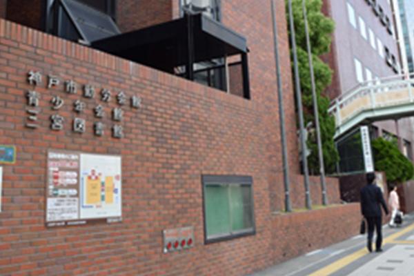 神戸市勤労会館・三宮図書館・中央区役所